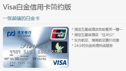 浦发银行VISA白金信用卡简约版在线申请