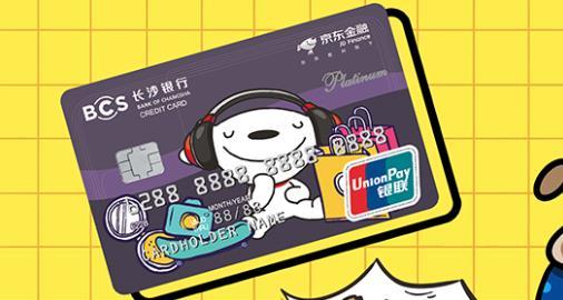 长沙银行京东金融联名信用卡申请