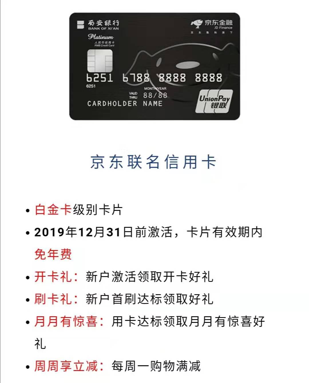 西安银行京东金融联名信用卡申请