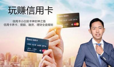 信用卡申请,养卡提额,省钱赚钱尽在玩赚信用卡课程