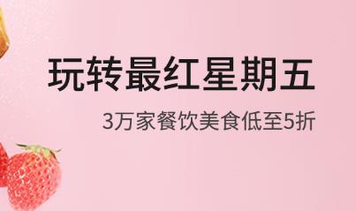"""交通银行信用卡""""最红星期五""""10周年"""