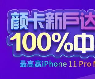 中信银行信用卡颜卡新户达标100%中奖,最高赢取iPhone 11 Pro Max