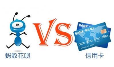 花呗VS信用卡,你更钟意哪个?